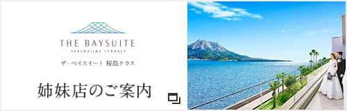 THE BAYSUITE SAKURAJIMA TERRACE