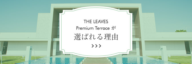 THE LEAVES Premium Terraceが選ばれる理由