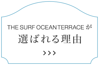 THE SURF OCEAN TERRACEが選ばれる理由